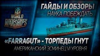 Гайды и обзоры #35: Farragut - торпеды гнут