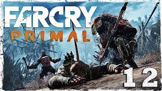 Far Cry Primal. #12: Холодные земли.
