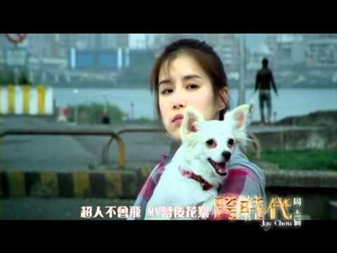 "Jay Chou周杰倫-超人不會飛花絮《官方》""Superman Can't Fly"" Special Edition"