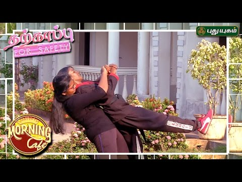 Martial Arts for Self Defence  | தற்காப்பு For Safety  | Morning Cafe | 26/04/2017