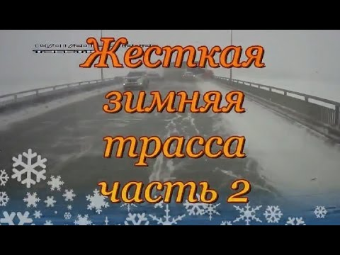 Car Crash Compilation Tough winter route part 2
