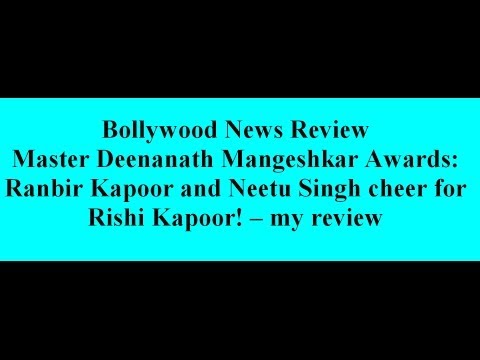Master Deenanath Mangeshkar Awards: Ranbir Kapoor and Neetu Singh cheer for Rishi Kapoor!--review