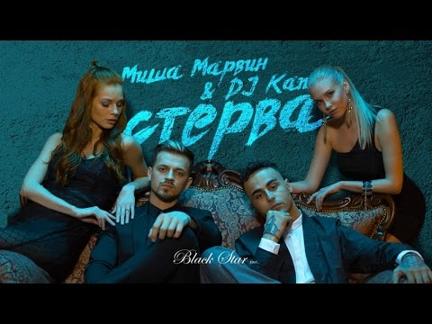 Миша Марвин & Dj Kan - Стерва