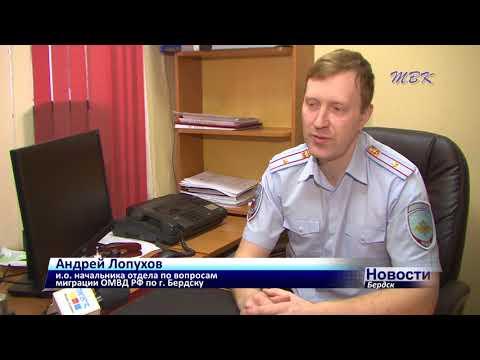 13 марта в отделе по вопросам миграции для жителей Бердска проведут день государственных услуг