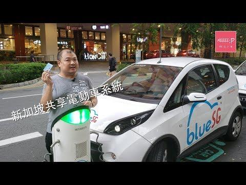 新加坡共享電動車系統