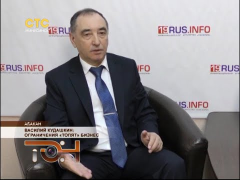 Василий Кудашкин: ограничения «топят» бизнес