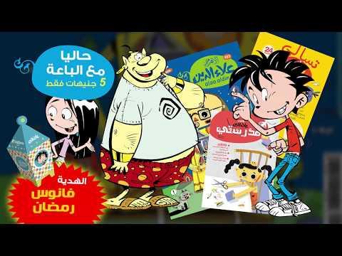 عدد مايو من مجلة علاء الدين