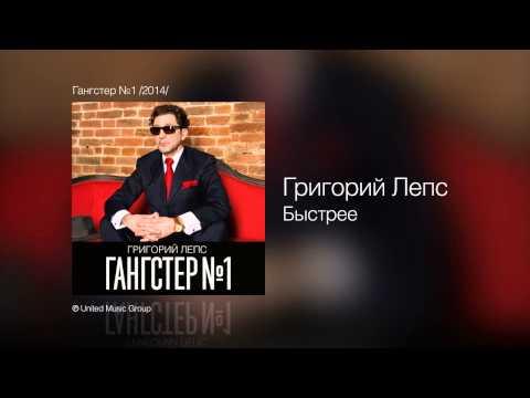 Смотреть клип Григорий Лепс - Быстрее