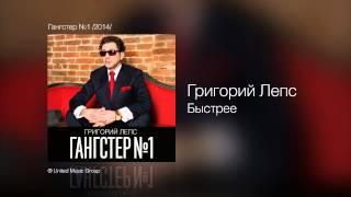 Григорий Лепс - Быстрее
