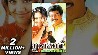 Mugavaree - Ajith kumar Movie