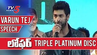 Varun Tej Speech @ Loafer Triple Platinum Disc