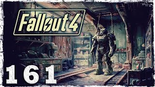 Fallout 4. #161: На чьей стороне?