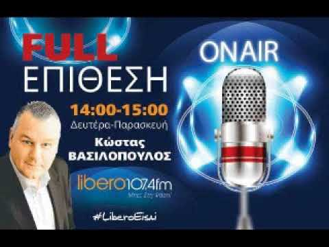 Ο Ράζβαν Παϊνατέσκου στην εκμπομπή ΦΟΥΛ ΕΠΙΘΕΣΗ, στον Libero 107,4