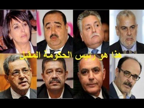 الشارع المغربي و رئيس الحكومة المقبل