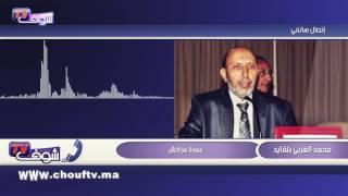 عمدة مراكش يوضح لـشوف تيفي حقيقة  تقوليبة الشينوا   |   تسجيلات صوتية
