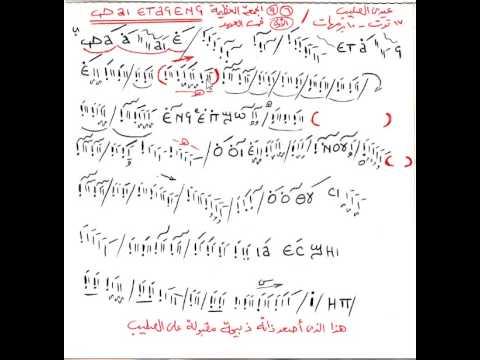 Hymn of the Cross (Fai Etafenf - Part1) - لحن الصليب فاي أيتاف اِنف