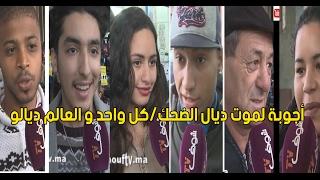 نسولو الناس:واش كتحتافلو بعيد الحب؟/مغاربة في أجوبة لموت ديال الضحك/كل واحد و العالم ديالو   |   نسولو الناس