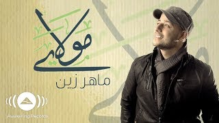 Maher Zain - Mawlaya | ماهر الزين - مولاي