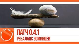 Ребалансировка эсминцев в патче 0.4.1