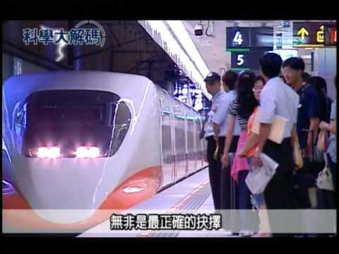 44. 高鐵輪軌式高速鐵路系統 - YouTube