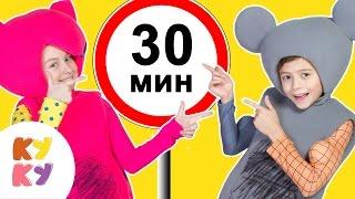 КУКУТИКИ - БОЛЬШОЙ СБОРНИК - 30 минут Скачать клип, смотреть клип, скачать песню