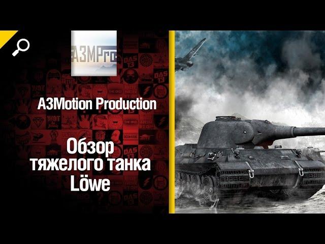 Обзор тяжелого танка Лев от WoT Fan в World of Tanks (0.8.11)