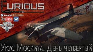Акция Укус Москита. День четвертый. / World of Warplanes /