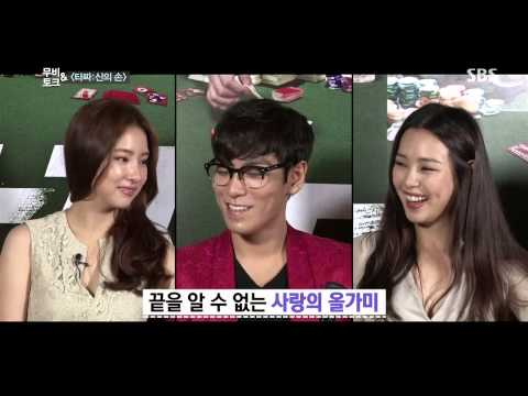 Tazza 2 Special on SBS Movie World Broadcast 140802 접속! 무비월드 타짜 신의손