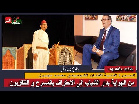 السيرة الفنية للفنان الكوميدي محمد مهيول من الهواية بدار الشباب إلى الاحتراف بالمسرح و التلفزيون