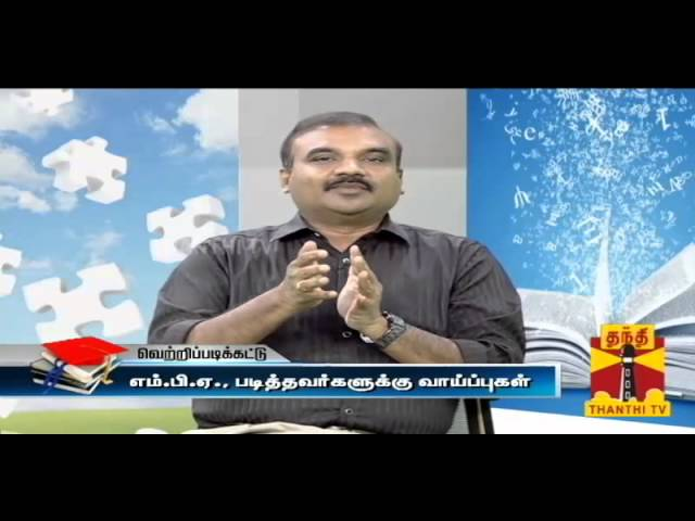 VETTRIPADIKATTU 28.11.2013 Job Opportunities for MBA graduates THANTHI TV