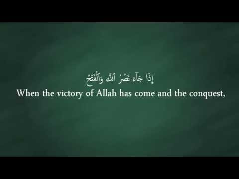 Surah An Nasr (The Divine Support) | Ibrahim Al Akhdar