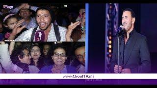 مغاربة ناشطين فموازين مع كاظم الساهر+تصريحات و تفاعل خــاص بعيدا عن المقاطعة | خارج البلاطو