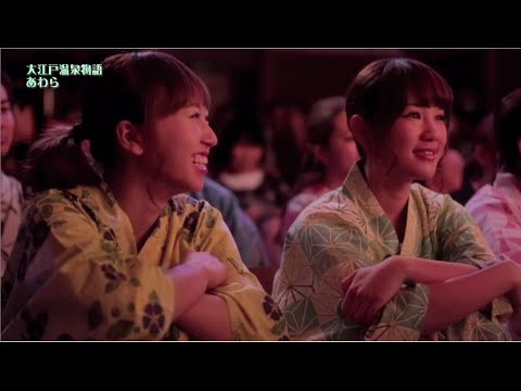 【HD】大江戸温泉物語 キャラバン24 あわら / AKB48[公式]
