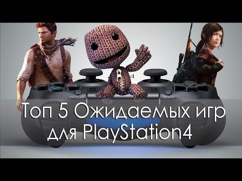 Топ 5 ожидаемых игр для Sony Playstation 4 (HD)