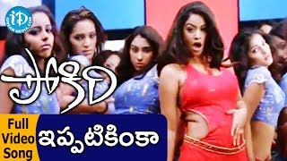 Ippatikinka Naa Vayasu Song Pokiri Movie, Mahesh Babu