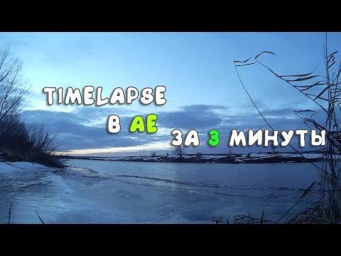 Как сделать timelapse с помощью программы After Effects