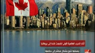 أهم المعالم السياحية والثقافية بكندا