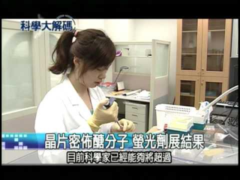 12. 快速驗癌的醣晶片