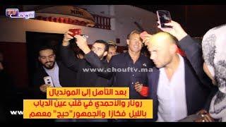 بالفيديو...بعد التأهل إلى المونديال...رونار والأحمدي في قلب عين الدياب بالليل فكازا والجمهورحيح معهم |