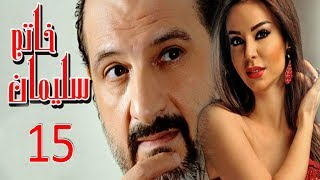 مسلسل خاتم سليمان - الحلقة الخامسة عشر