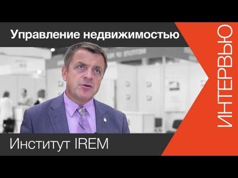 IREM подготовка управляющих по недвижимости