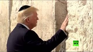 ترامب يصلي أمام حائط البراق!