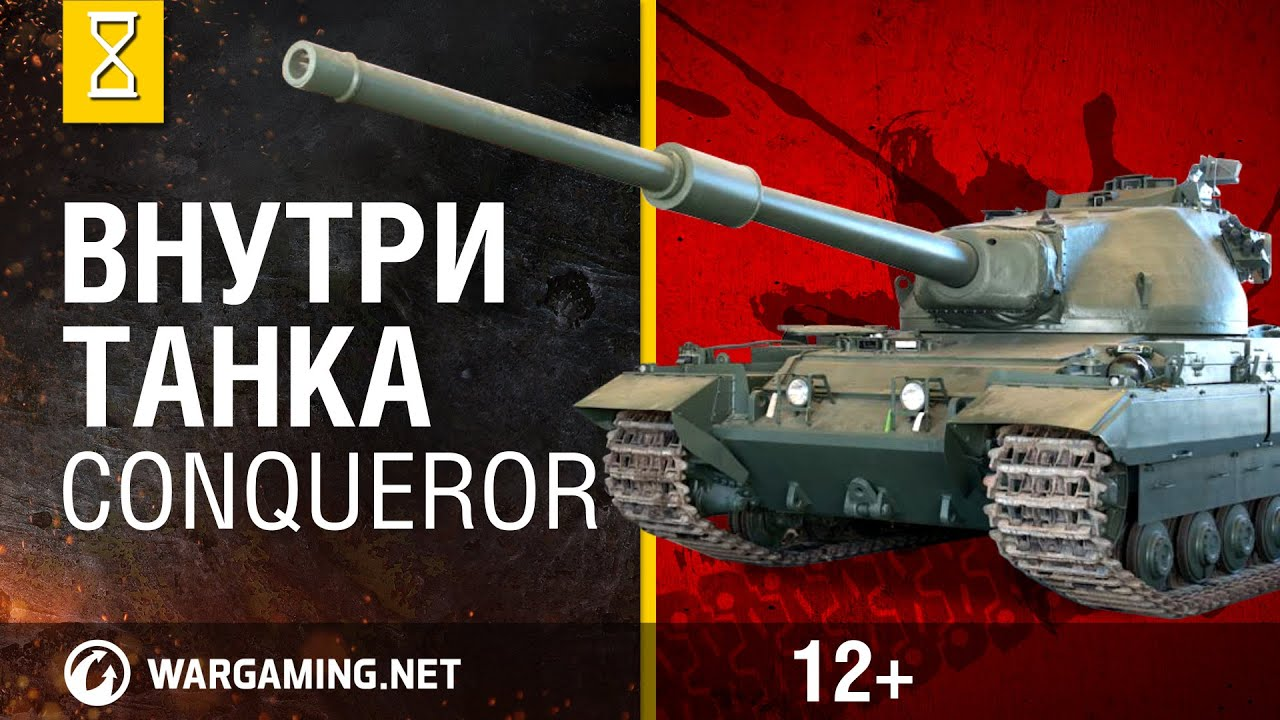 Внутри танка. Conqueror