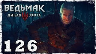 [PS4] Witcher 3: Wild Hunt. #126: На глубину.