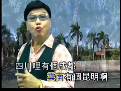 唔棚樣 林雲:唱 (潮州歌)