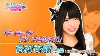 Hao123-【選抜総選挙×フジテレビ】ピックアップメンバーインタビュー「SKE48 松村香織」 / AKB48[公式]