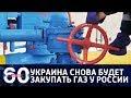 60 минут. Никогда не говори никогда Украина решила покупать российский газ. От 17.01.18