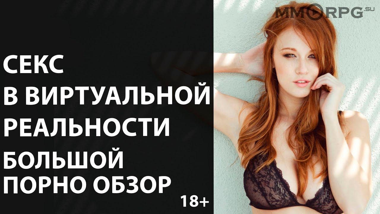 Виртуальный секс и грезы боты