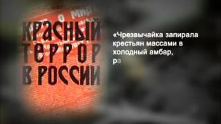 Ленин. Кровью и голодом! (История России ХХ века)