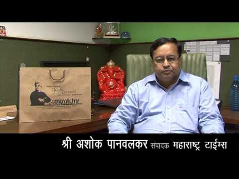 Shri Ashok Panwalkar Message Mumbai Dabbawala@125